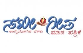 Sakhigeetha